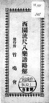 Tikumei_front