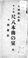 Oomura1