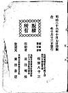 Matsumuro02