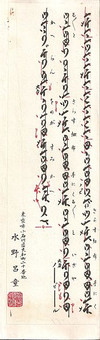 Mizuno02