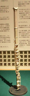 Hamamatsu202