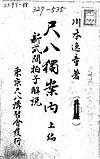 Kawamoto02101