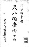 Kawamoto02201
