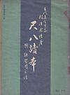 Muraji01