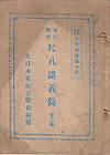 Kougiroku011